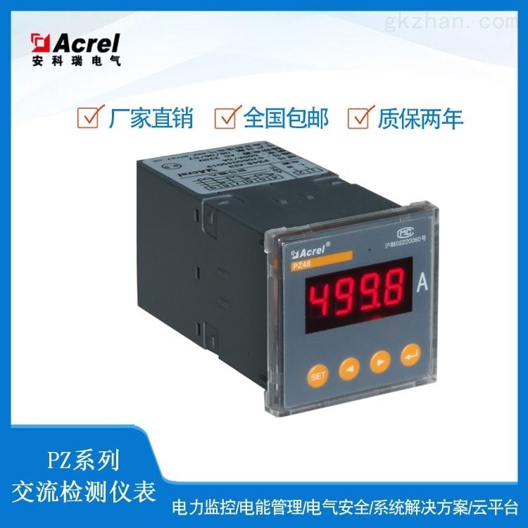 供应 安科瑞 单相电流表 带485通讯 LED显示