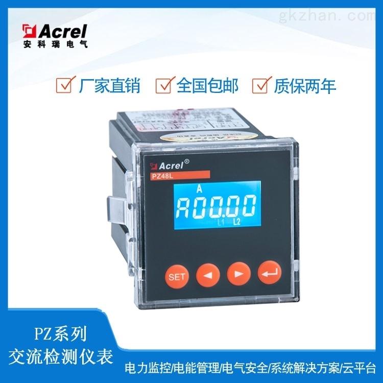 厂家直销 安科瑞 三相智能电流表 带485通讯
