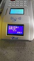 食堂IC卡消费管理系统
