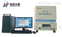 CFL-9A氟氯测定仪
