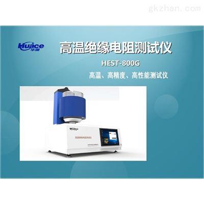 HEST-800G高温绝缘电阻测试仪