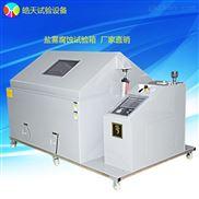 复合式酸性腐蚀盐雾试验箱 盐雾测试试验机
