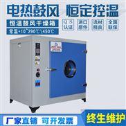 数码产品高温老化恒温干燥鼓风干燥试验箱