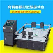 家具家电运输碰撞颠簸模拟测试设备