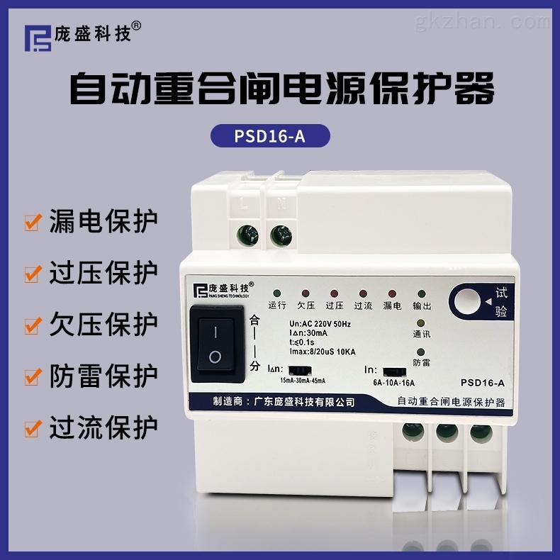 自动重合闸电源保护器/控制器