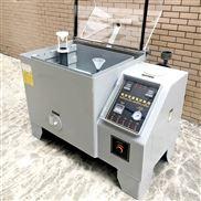 金属材料盐雾测试复合性盐雾试验机