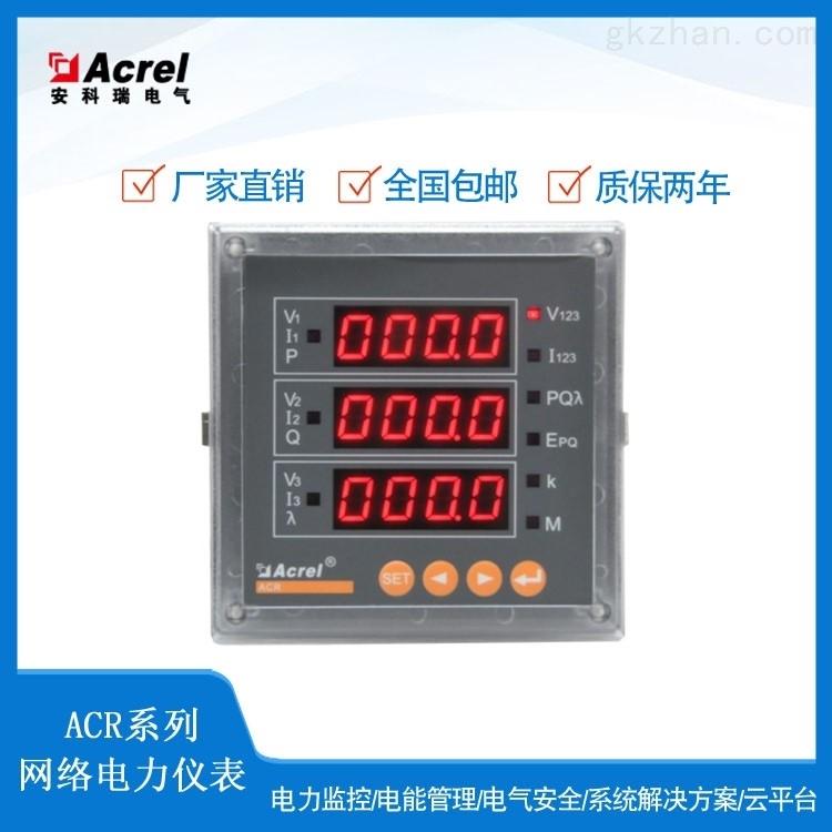 二路输出 ACR22E/2M三相电流表诚信企业推荐