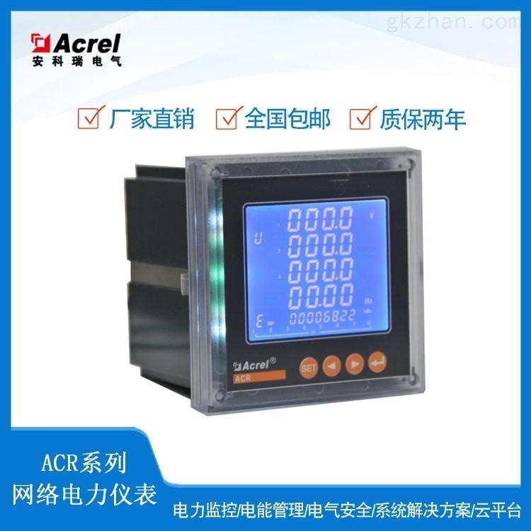 安科瑞 三相复费率电能表 谐波测量品质保证