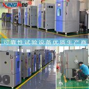 电子元器件高低温湿热老化试验箱