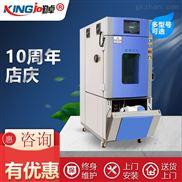 山东高低温湿热老化试验箱低温冰箱冷藏箱