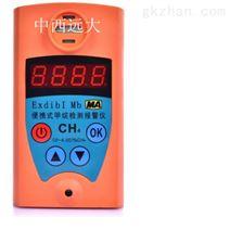 YR袖珍式甲烷检测报警仪 型号:XKA71-JCB4