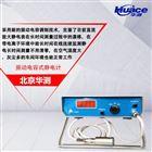 华测振动电容式静电计