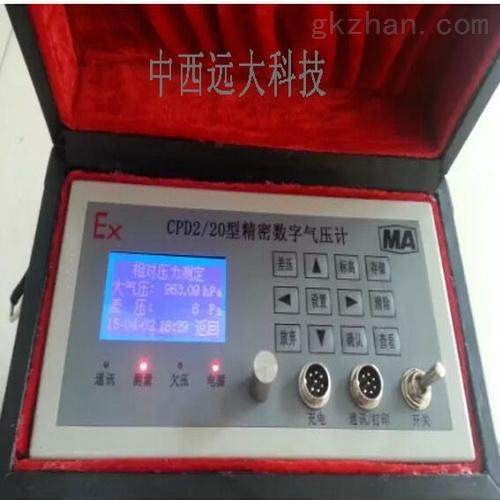 矿用携带式气压测定器 现货
