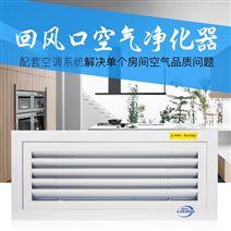 中央空调回风口式高压静电除尘净化器