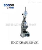 HD-20 瓦楞纸板厚度测定仪
