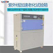 勤卓系列油漆材料老化高低温紫外线试验箱