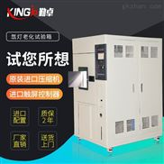 研究所质检可程式氙灯耐候试验箱