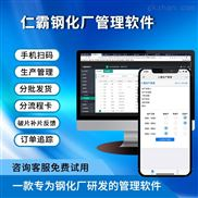 仁霸钢化厂erp管理软件玻璃生产订单