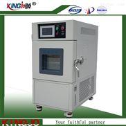 小型环境温湿度试验箱