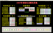 100T-500T动力电池挤压(针刺)试验机
