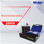 HCYD-20静压电系数d33测量仪