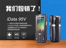 IDATA95V一维二维全国总包销零售批发