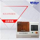 HCDJC20KV电压击穿试验仪