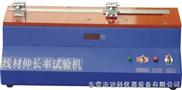 促销线材伸长率试验机 线材延伸率试验机价格、维修、厂家