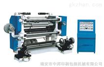PVC薄膜分切机