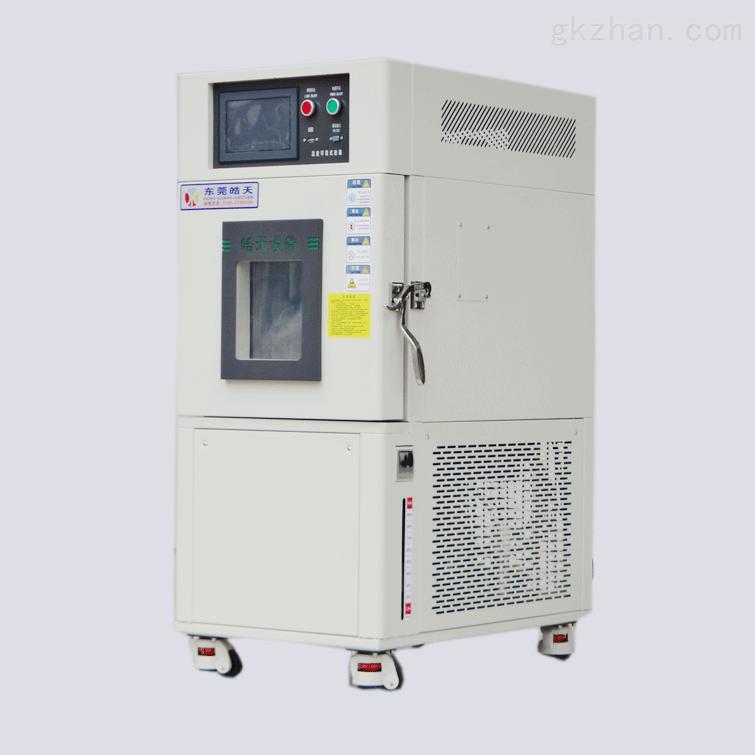 小型高低温试验箱皓天设备80L标准版