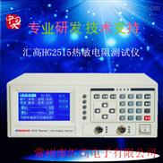 汇高HG2515热敏电阻测试仪