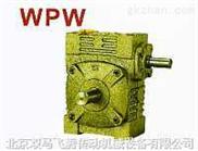 WPW型减速机、蜗轮减速机、北京减速机