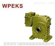 WPEKS型减速机、蜗轮减速机、北京减速机