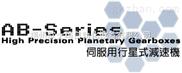 APEX 伺服减速机 中国台湾精锐广用动力 APEX减速机 一级代理