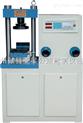 SYE-300B电液式抗折抗压试验机