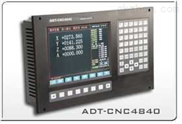 ADT-CNC4840新一代高档数控车床系统