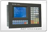 ADT-CNC4220体积小、经济型二轴数控车床系统