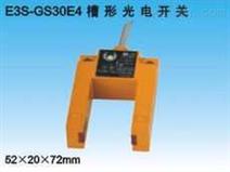 U型光电开关,电梯用槽型光电开关、E3S-GS3E4、E3S-GS30E4