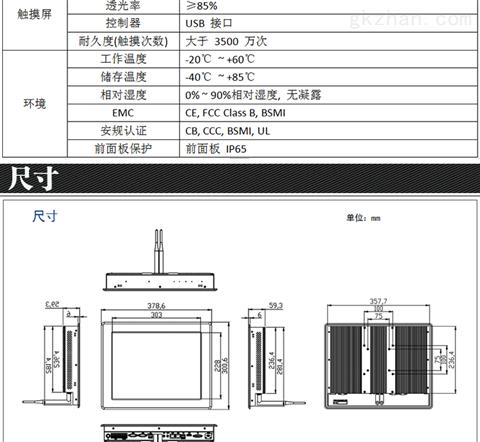 加工定制工业平板电脑一体机嵌入式面板工控
