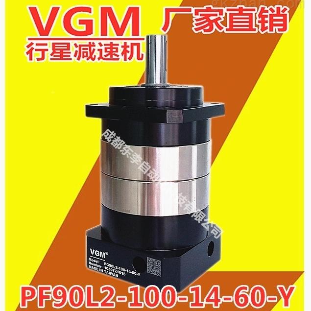 VGM行星减速机
