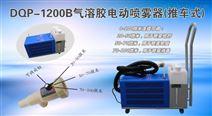 DQP-1200B型(推车式)多用途气溶胶喷雾器