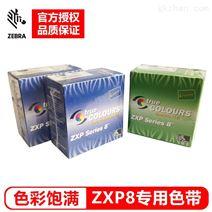 斑马ZXP Series8 证卡打印机彩色带 转印膜