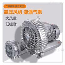 南京400W医疗机械设备配用漩涡气泵