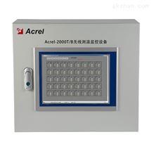 无线测温监控设备