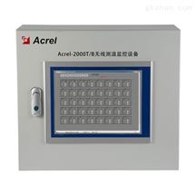 Acrel-2000T/B无线测温监控设备