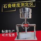 石膏硬度测试仪