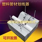 大型管材划线器
