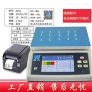扫描條码二维码存储称重记录自动录入电子秤