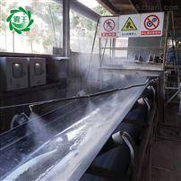 输煤皮带机喷雾降尘设备