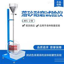 标准落砂耐磨试验机